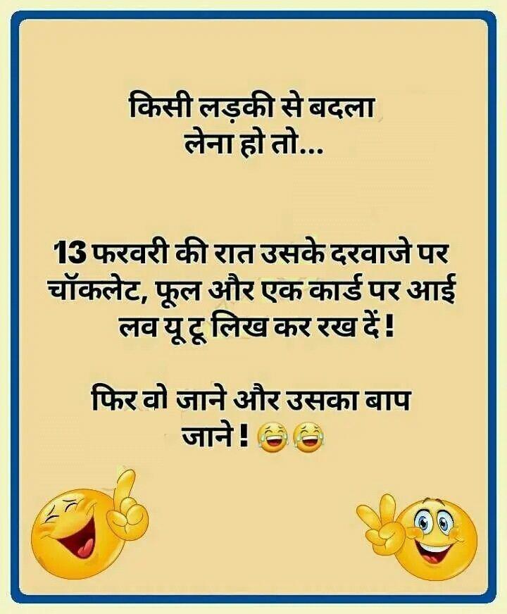 Non Veg Jokes Funny Jokes In Hindi Valentines Day Jokes Funny Valentines Jokes