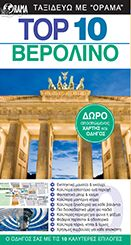 Βερολίνο, ταξιδιωτικός οδηγός της DK από τις Εκδόσεις ΟΡΑΜΑ (νέα έκδοση)