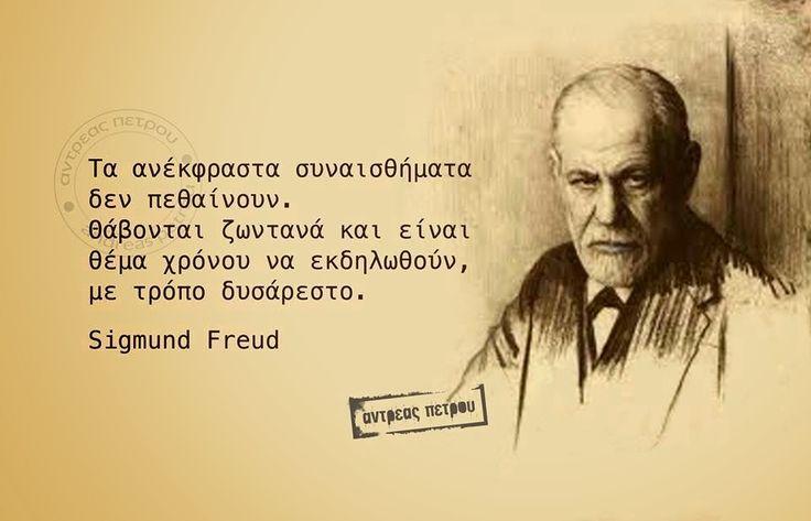 Σοφά, έξυπνα και αστεία λόγια online : Τα ανέκφραστα συναισθήματα δεν πεθαίνουν - Sigmud Freud