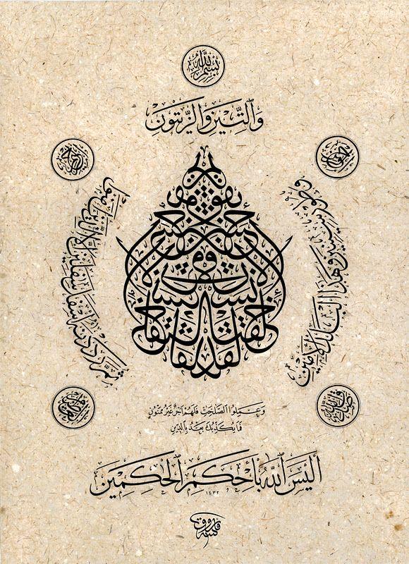 A Quran verse in beautiful Arabic calligraphy - سورة التين
