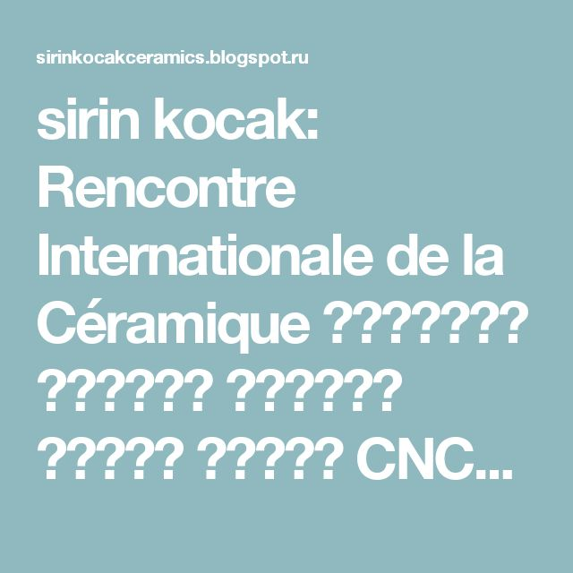 sirin kocak: Rencontre Internationale de la Céramique  الملتقى الدولي الثالث للخزف الفني  CNCA, Centre National de Céramique d'Art Sidi Kacem Jelizi
