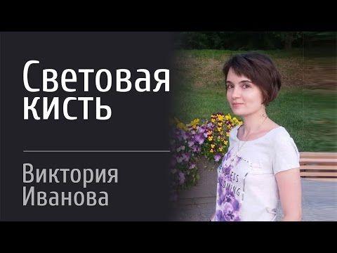 Урок по Световой кисти (светопись) - Иванова Виктория - YouTube
