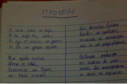Αντί για εξισώσεις έγραψε… μαντινάδες, στο Μαθηματικό Κρήτης http://mantinad.es/1V3IyaK