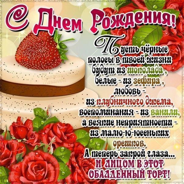 Поздравления с днем рождения проза прикольные женщине