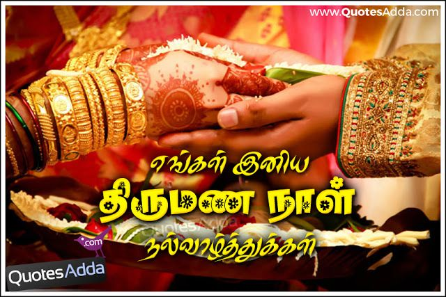Tamil Marriage Annivarsary Quotes Tamil Wedding Day Wishes Greetings Messages Wedding Loans Marriage Matrimony