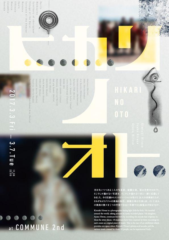 The Sound of Light - Asuka Watanabe