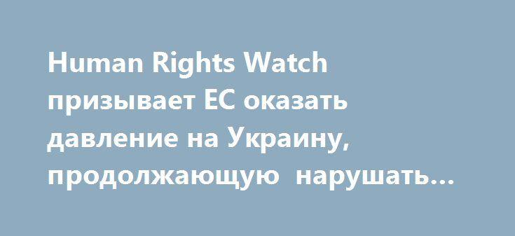 Human Rights Watch призывает ЕС оказать давление на Украину, продолжающую нарушать права человека http://rusdozor.ru/2017/07/12/human-rights-watch-prizyvaet-es-okazat-davlenie-na-ukrainu-prodolzhayushhuyu-narushat-prava-cheloveka/  Лидеры Европейского союза должны надавить на Украину на саммите 12-13 июля 2017 года для выполнения ее обязательств в области прав человека. Об этом говорится в заявлении правозащитников из Human Rights Watch. Украинское правительство приняло новые меры, которые…