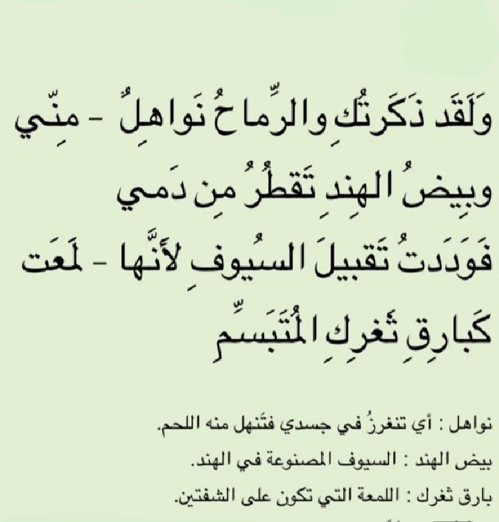 Pin By Aisha ʚiɞ To Reel On مقاولات Arabic Poetry Arabic Poetry