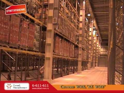 Serviced warehousing in Moscow