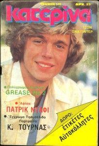 I Love Πάττυ Έτος 1977!