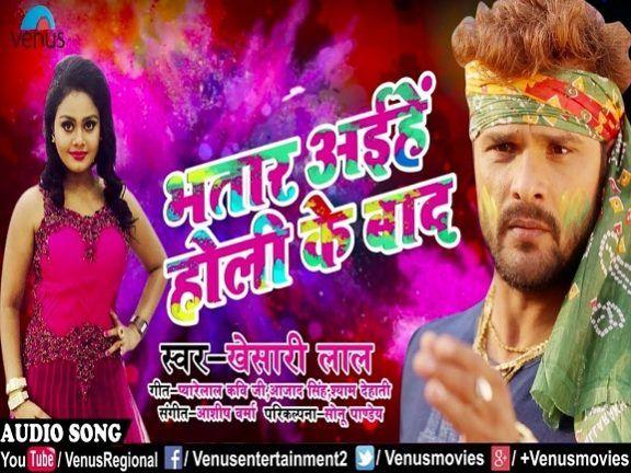 Bhatar Aiehe Holi Ke Baad Mp3 - Khesari Lal Yadav | Download