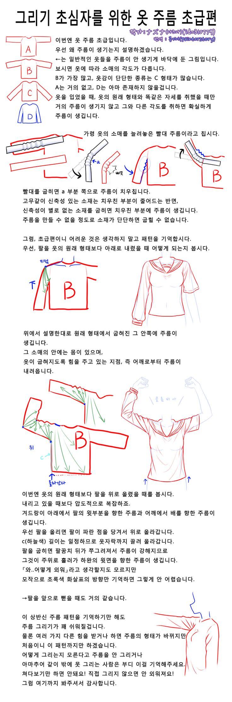 [ナズナ] 그리기 초심자를 위한 옷 주름 초급편 : 네이버 블로그