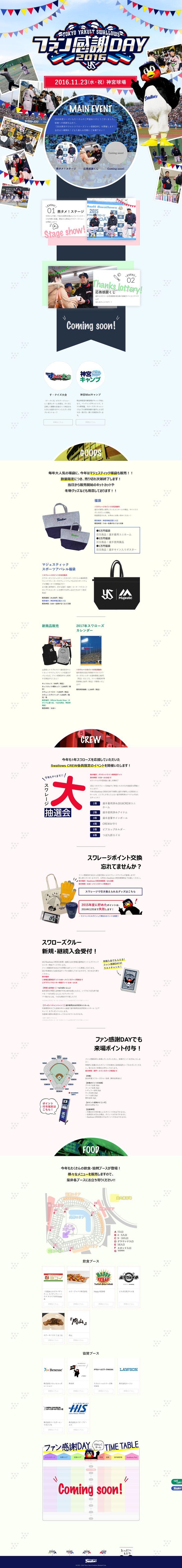 東京ヤクルトスワローズ ファン感謝DAY | 東京ヤクルトスワローズ