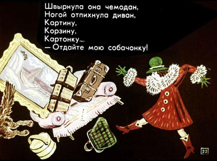 Багаж, С.Я.Маршак , диафильм (1970) http://russkaja-skazka.ru/bagazh-s-ya-marshak-diafilm-1970/ Диафильм «Багаж»; Автор: С. Маршак; Художник: Б. Калаушин; Редактор: Г. Вихтухновская; Художественный редактор: А. Морозов; Студия «Диафильм», 1970г.  #сказки #картинки #Диафильм #МаршакБагаж #art #Russia #Россия #добро #дети  #иллюстрации #paint #картины #художник  #RussianFairyTales @russkajaskazka