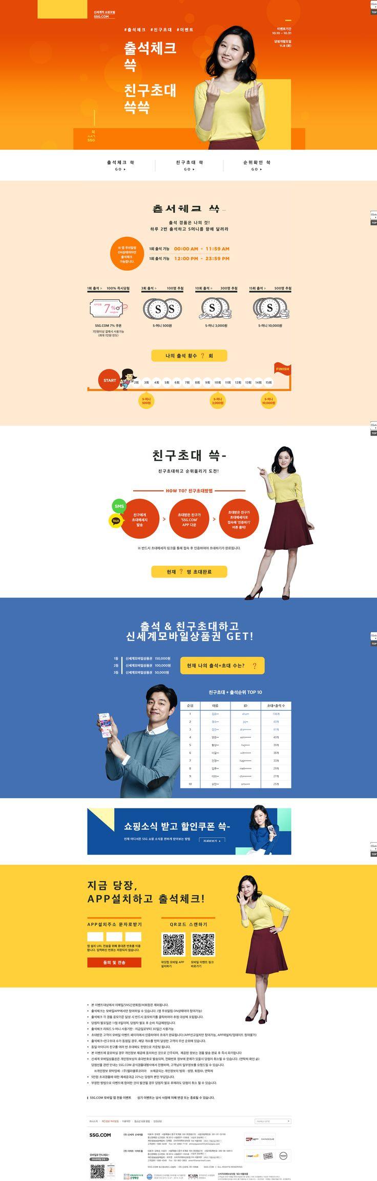 #2016년10월2주차 #ssg닷컴 #출석첵크 www.ssg.com