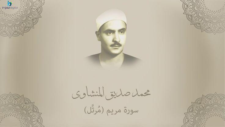 Sheikh Mohammed AlMinshawi - Surat Maryam (Murattal)   (الشيخ محمد المنش...