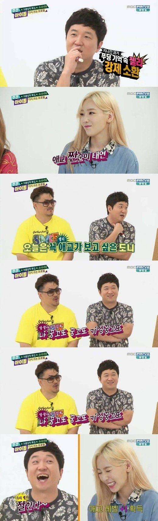 チョン・ヒョンドン、元仮想妻の少女時代 テヨンに言及「『私たち結婚しました』出演当時、愛嬌がなかった」 - ENTERTAINMENT - 韓流・韓国芸能ニュースはKstyle