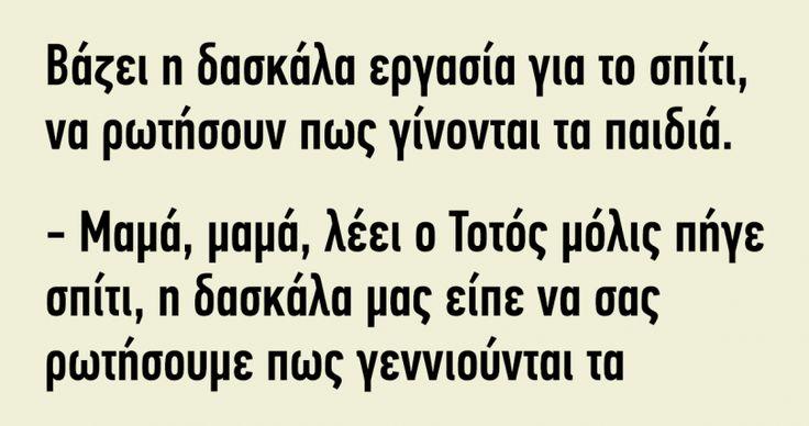 Βάζει η δασκάλα εργασία για το σπίτι… Crazynews.gr