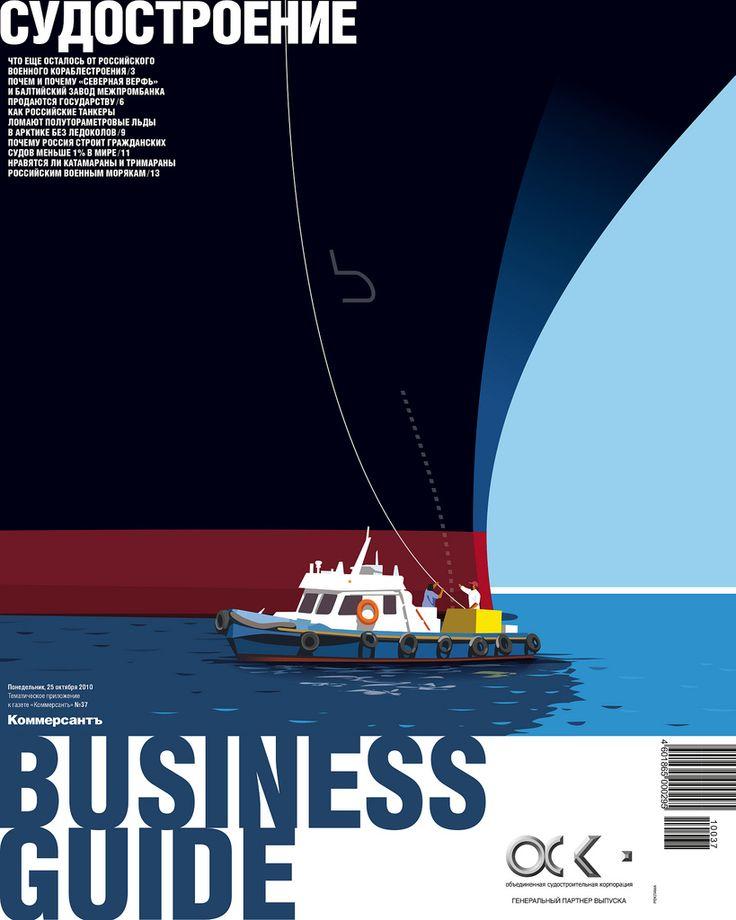 Maria Zaikina | bg_cover_shipbuilding # 37 (25.10.2010) | thematische beilage zur wirtschaftszeitung 'Kommersant' www.kommersant.ru/apps/app.aspx?IssueID=61591