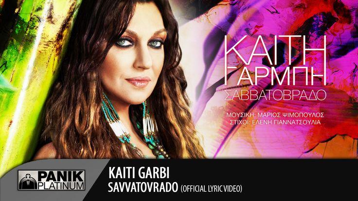 Καίτη Γαρμπή - Σαββατόβραδο | Kaiti Garbi - Savvatovrado Official Lyric Video