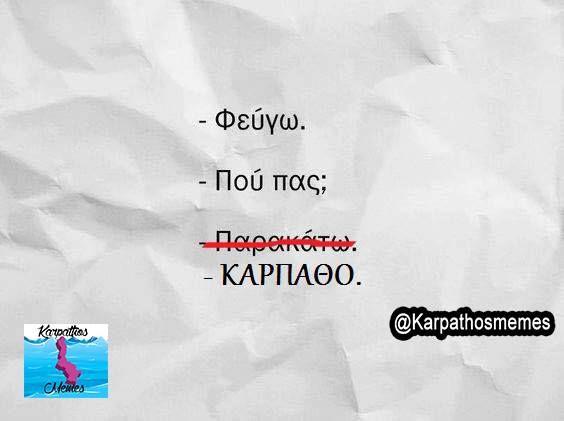 #karpathos #memes #karpathosmemes #greek #quotes #island #funnyquotes