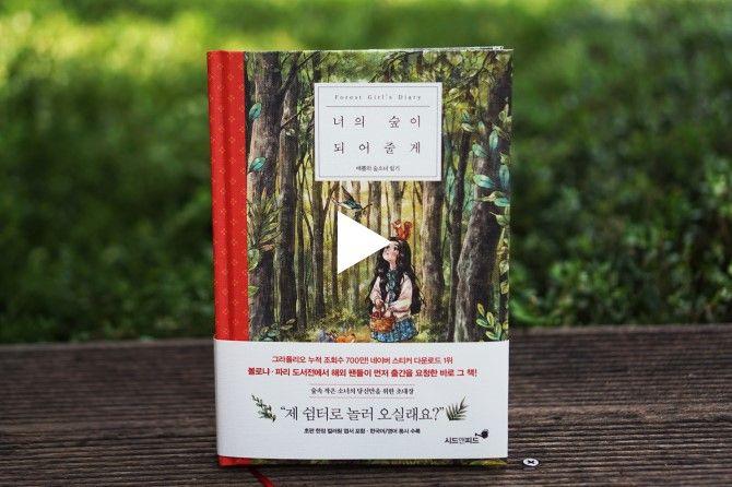 초록이 우거진 외딴 숲, 홀로 살고 있는 한 소녀와 동물들의 이야기.