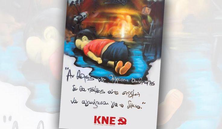 Αφίσα της ΚΝΕ για τις ιμπεριαλιστικές επεμβάσεις, την προσφυγιά και τα πνιγμένα παιδιά   902.gr
