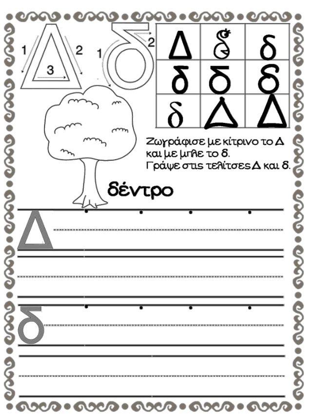 Μαθαίνω να γράφω τα γράμματα της αλφαβήτας. Για τα παιδιά της πρώτης …
