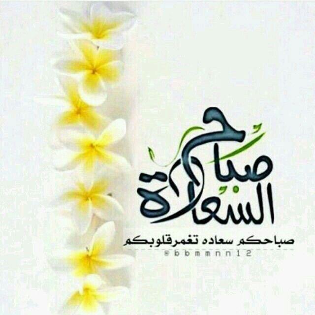 Pin By Abdel Rahman Ali On صباح الخير Good Morning Good Morning Greetings Morning Greeting Morning Love Quotes