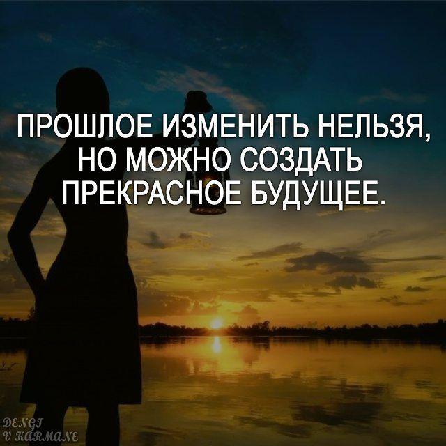 #мотивация #счастье #мысль #мудрость #цитаты #чувства #прошлое #мыслипозитивно #цитата_дня #смысл #цитатыжизни #цитатывеликих #мотивациянакаждыйдень #мысли #deng1vkarmane