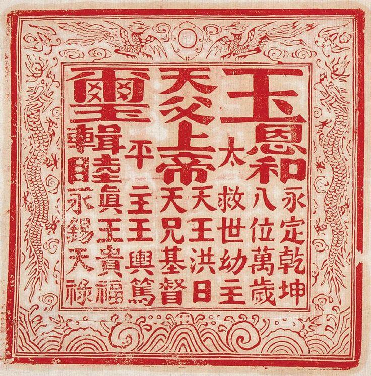 Tai Ping Revolution Seal - Taiping Rebellion - Wikipedia