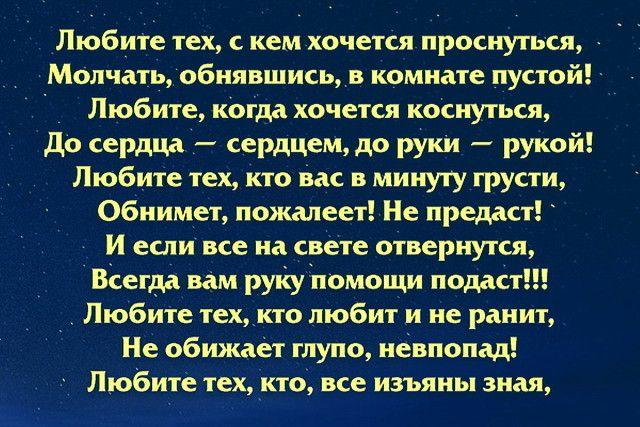 Ne Tratte Zhizn Svoyu Na Teh Kto Vas Ne Cenit Na Teh Kto Vas Ne Lyubit I Ne Zhdyot Ok Ru Serdechnye Citaty Citaty Slova Lyubvi