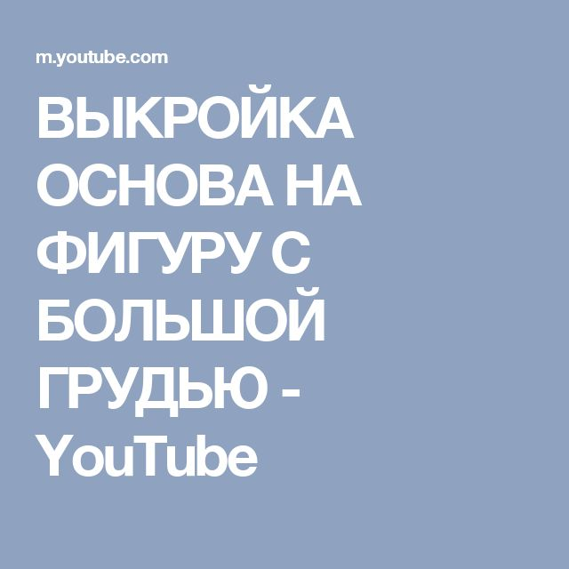 ВЫКРОЙКА ОСНОВА  НА ФИГУРУ С БОЛЬШОЙ ГРУДЬЮ - YouTube