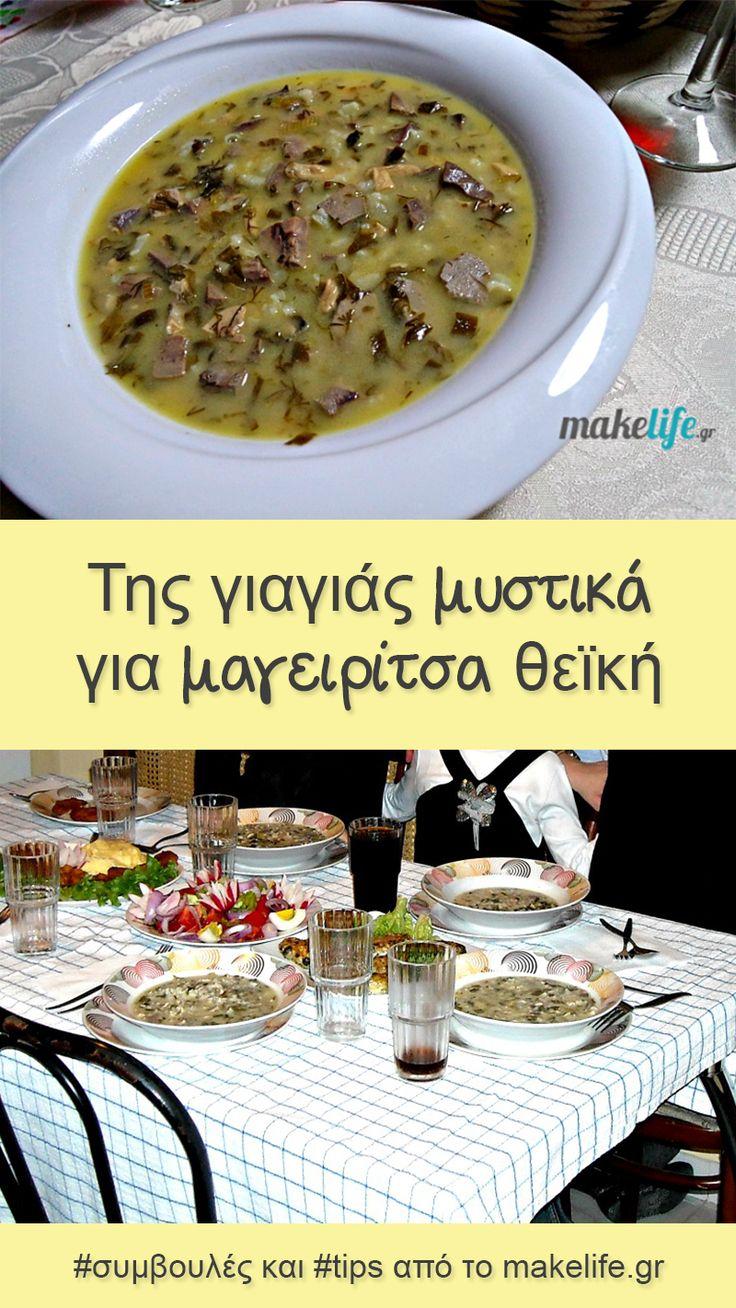 Της γιαγιάς μυστικά για μαγειρίτσα θεϊκή #greekfood #easterrecipes
