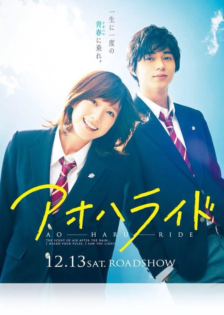 アオハライド劇場で早く見たい!(*゚艸゚*) #aoharu #ride