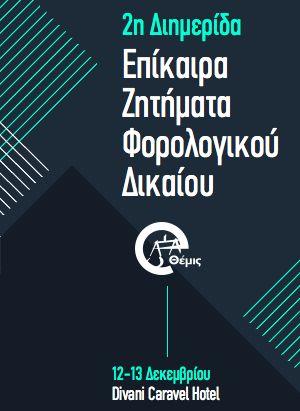 Έναρξη υλοποίησης προγραμμάτων του Ο.Α.Ε.Δ. - Προγράμματα «Ενίσχυσης της ρευστότητας και της απασχόλησης» για συνολικά 12.700 ωφελούμενους.