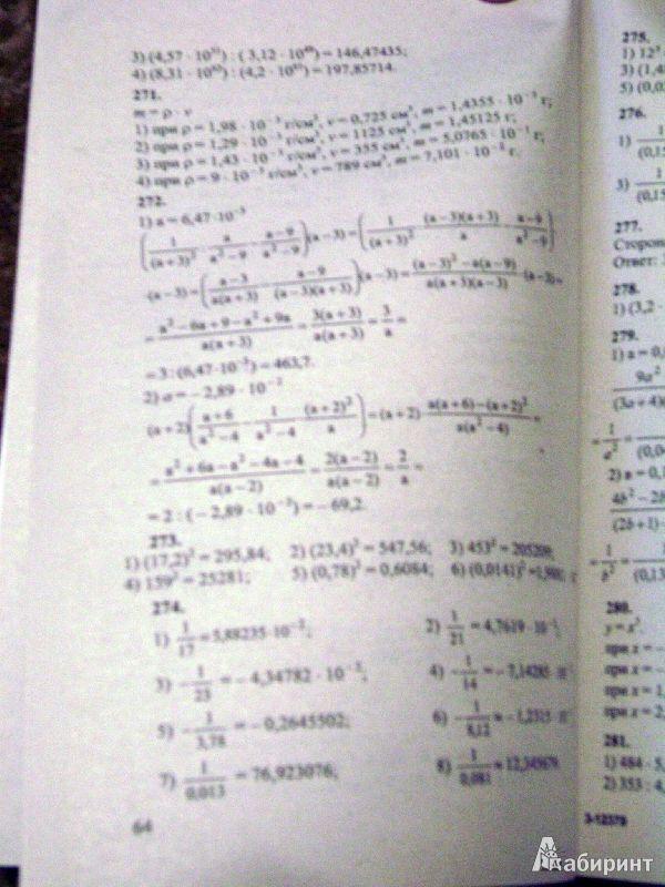 Скачать решебник рабочей тетради по информатике и икт 8 класс босова торрент