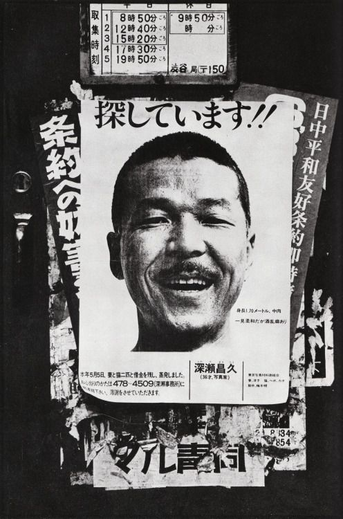 Japanese Advertising: Masahisa Fukase Canon F-1. 1975