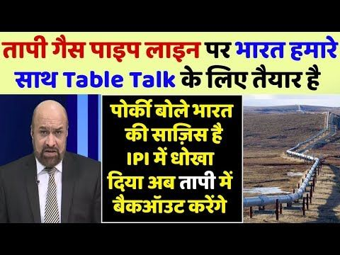 (196) पोर्की बोले TAPI gas pipeline project भारत की साज़िस है फिर हमे लात मरेगा : Pak media on india - YouTube