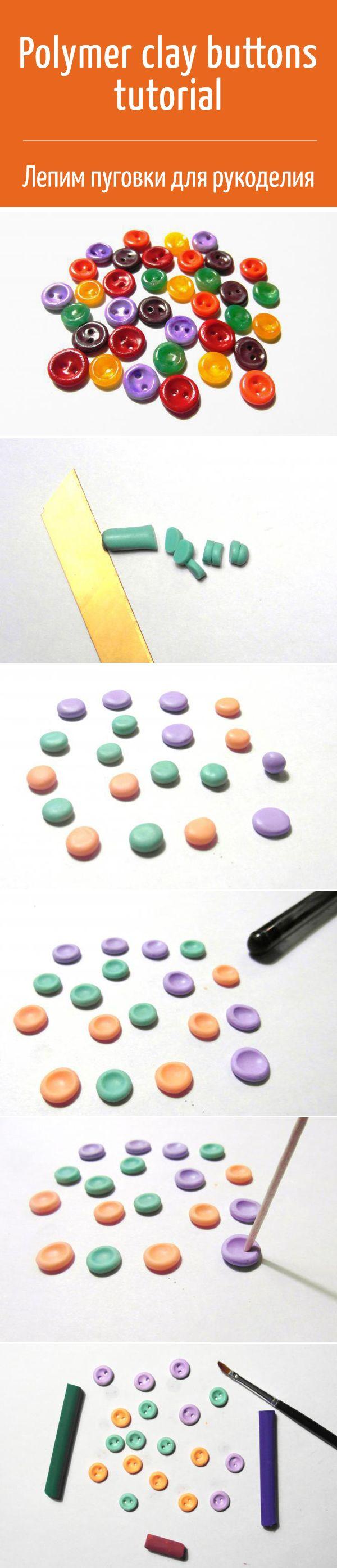 Как быстро и легко сделать пуговки для рукоделия / Polymer clay buttons tutorial