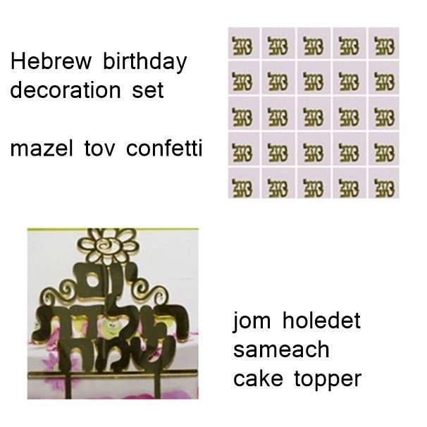 Hebrew Birthday Party Decor Cake Topper Jom Holedet Sameach Confetti Mazel Tov