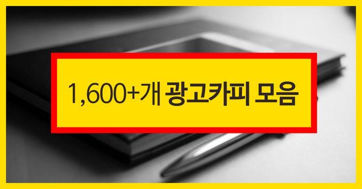 1600개 광고카피 모음
