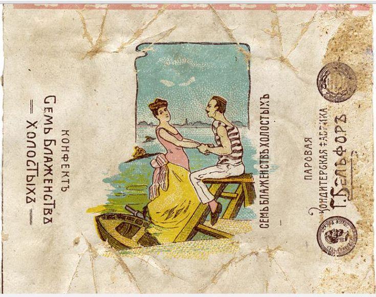 Месяцев отношений, конфеты ретро открытка