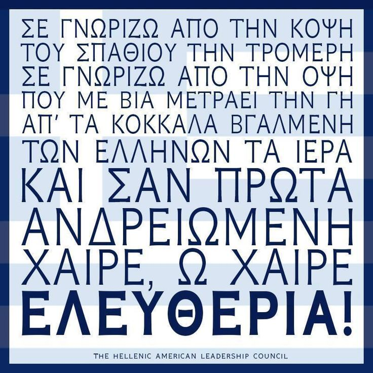 Tag, share and celebrate the spirit of Greece's fight for independence!