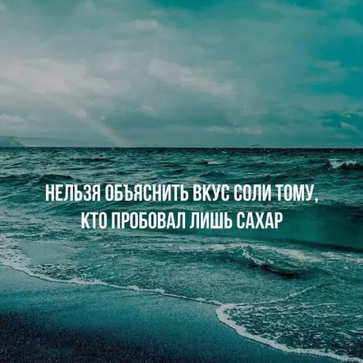 Крутые цитаты и картинки