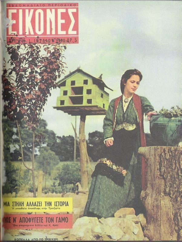 Ζαγόρι. ΕΙΚΟΝΕΣ: Το πλήρες αρχείο των εξώφυλλων (1955-1967) | RETRONAUT | LiFO. https://www.retromaniax.gr/