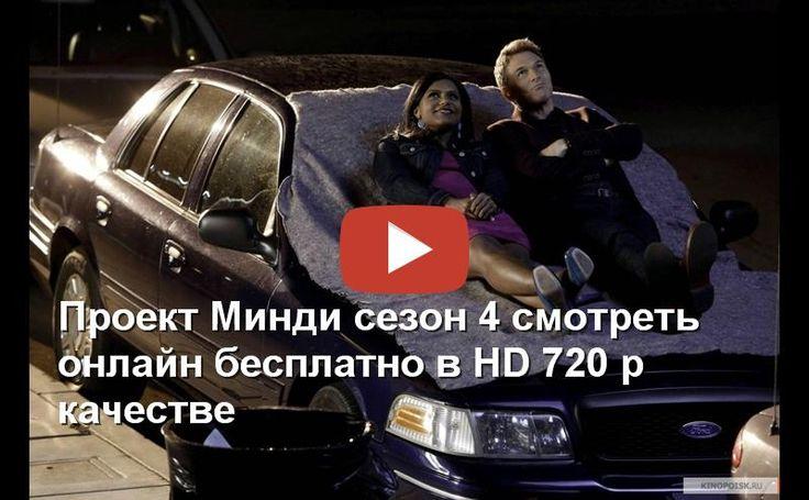 Проект Минди 4 сезон 16 серия от 26.04.2016