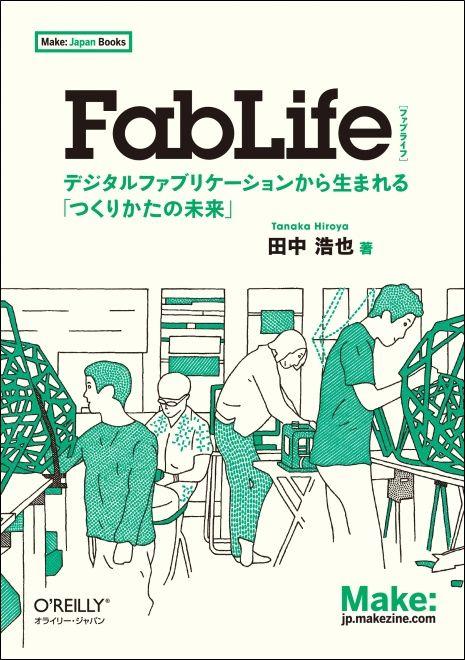 『FabLife – デジタルファブリケーションから生まれる「つくりかたの未来」』