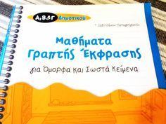 Μαθήματα Γραπτής Έκφρασης. Ένα ενδιαφέρον βιβλίο για την ανάπτυξη του γραπτού λόγου σε παιδιά με Δυσλεξία & Μαθησιακές δυσκολίες!