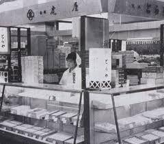 「昭和 デパート」の画像検索結果